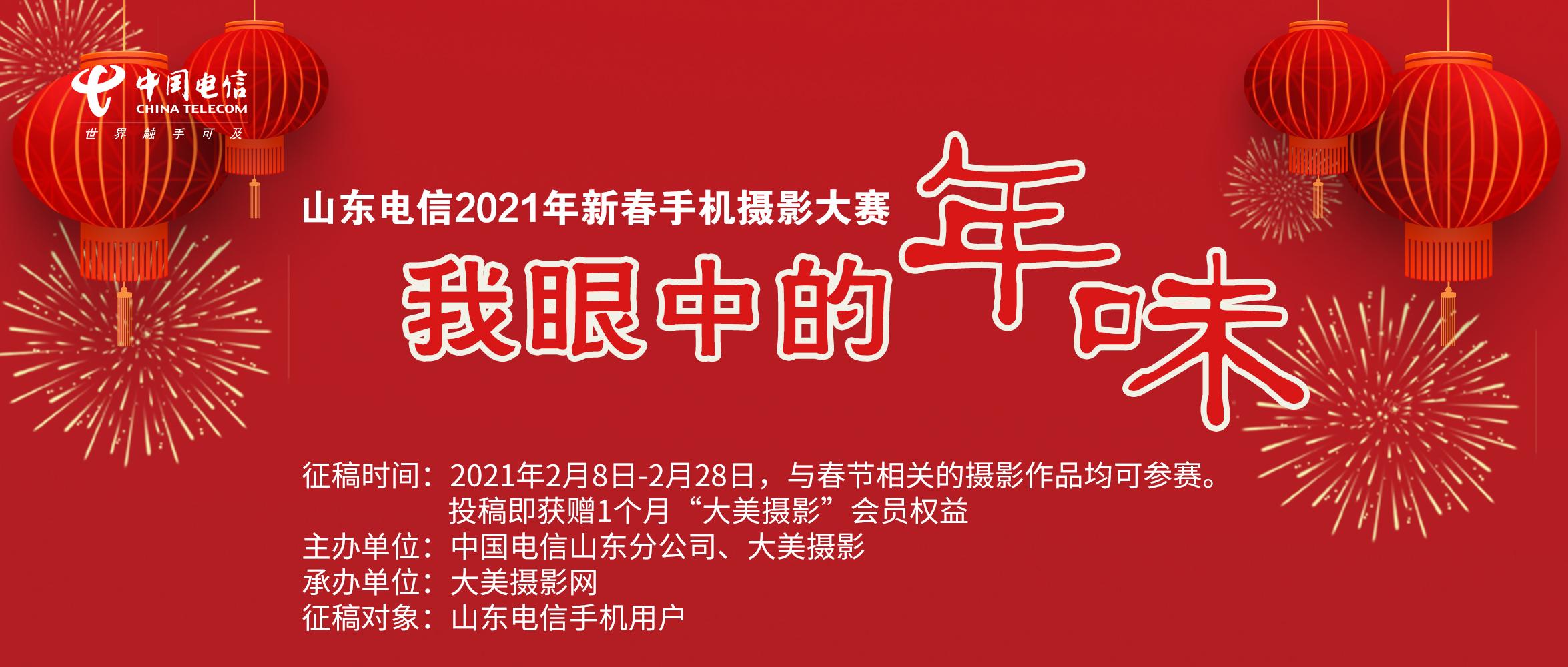 山东电信2021年新春手机摄影大赛2350-1000.jpg